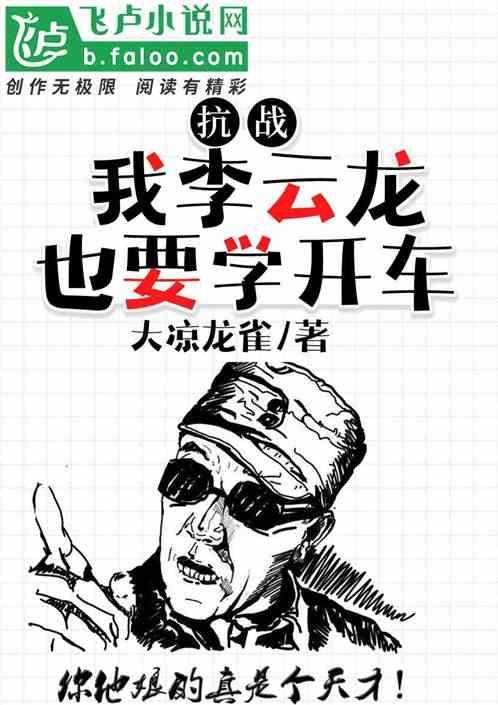 抗战:我李云龙也想学开车